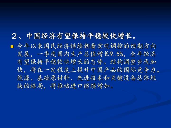 2、中国经济有望保持平稳较快增长