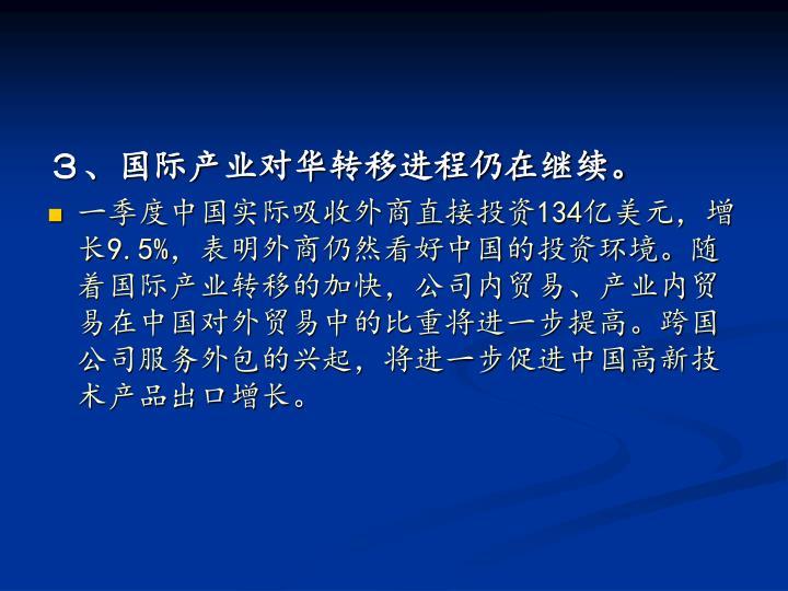 3、国际产业对华转移进程仍在继续。