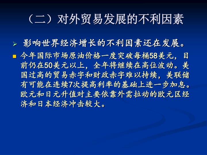 (二)对外贸易发展的不利因素