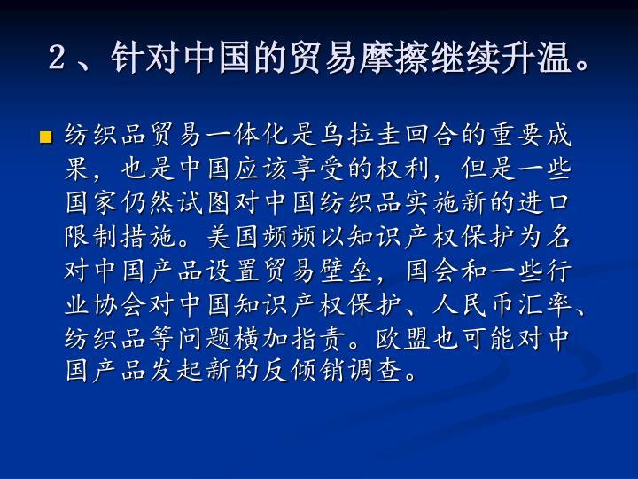 2、针对中国的贸易摩擦继续升温