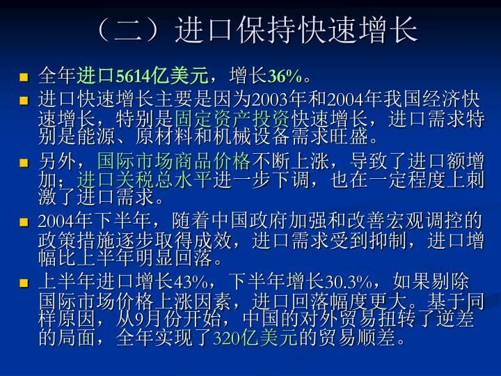 (二)进口保持快速增长