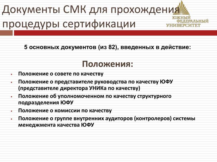 Документы СМК для прохождения процедуры сертификации