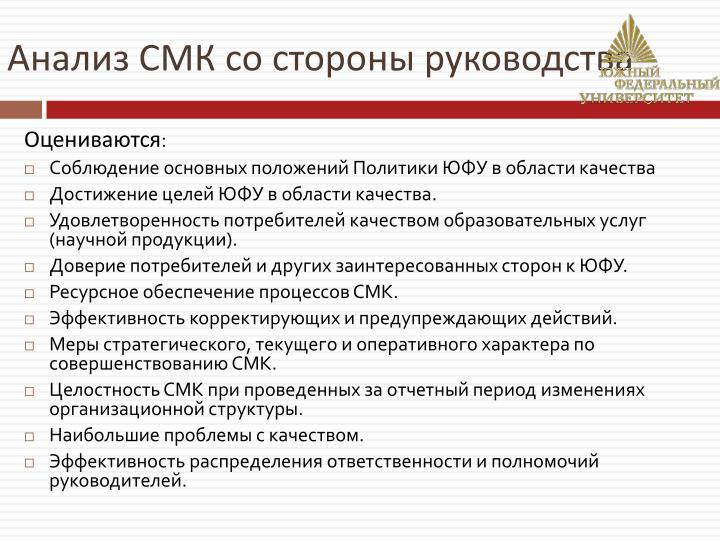 Анализ СМК со стороны руководства