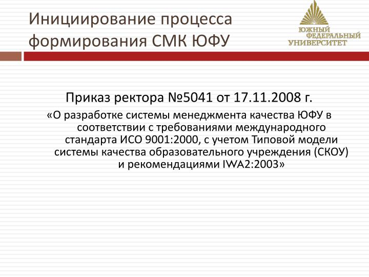 Инициирование процесса формирования СМК ЮФУ
