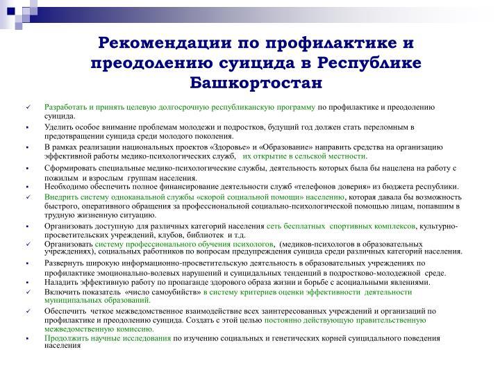 Рекомендации по профилактике и преодолению суицида в Республике Башкортостан
