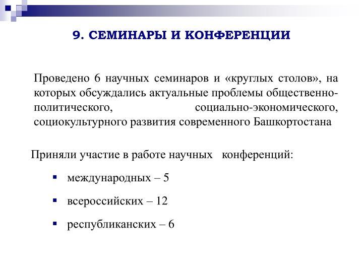 9. СЕМИНАРЫ И КОНФЕРЕНЦИИ