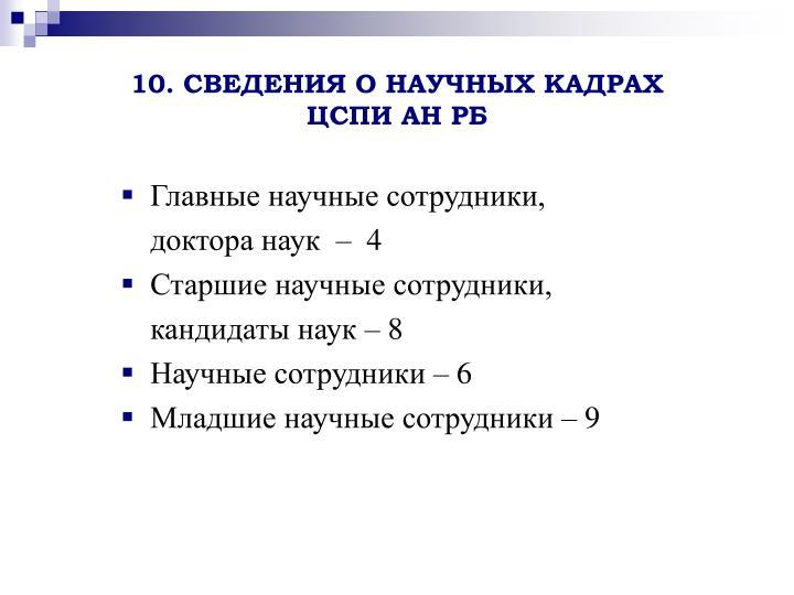 10. СВЕДЕНИЯ О НАУЧНЫХ КАДРАХ
