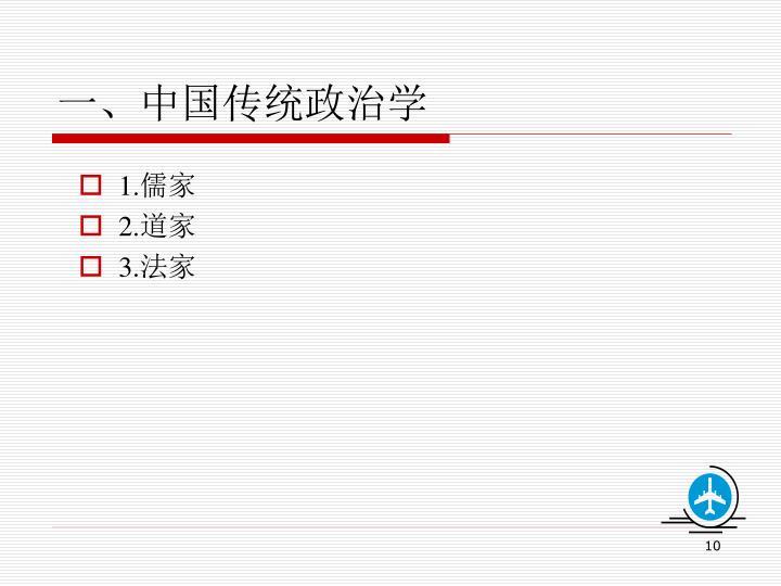 一、中国传统政治学