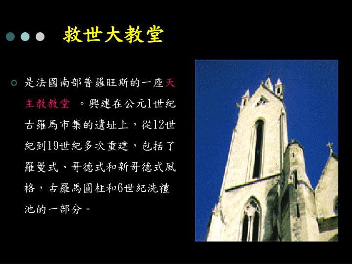 救世大教堂