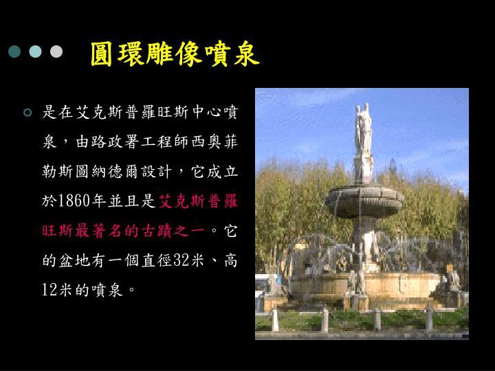 圓環雕像噴泉