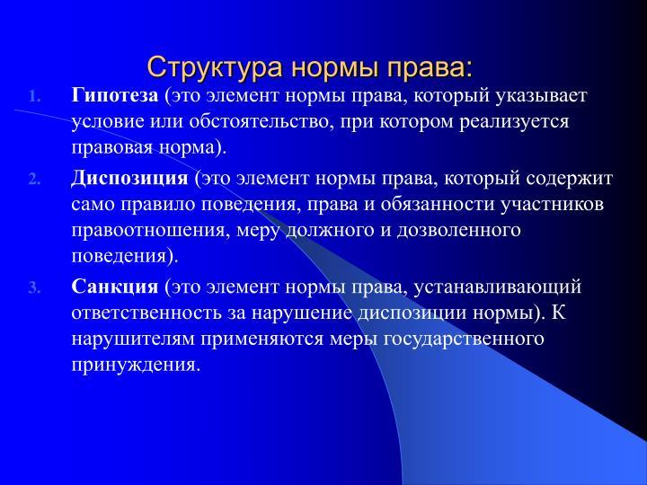 Структура нормы права: