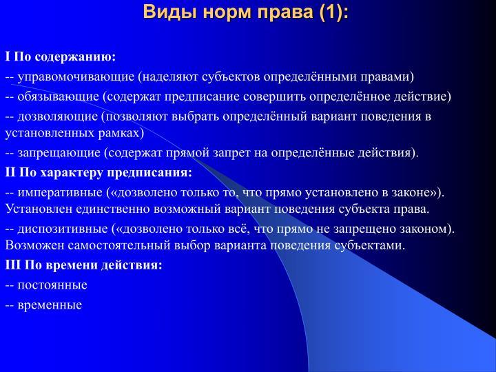 Виды норм права (1):