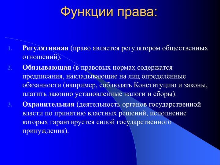 Функции права: