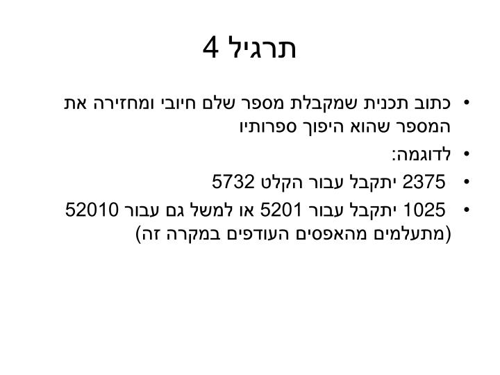 תרגיל 4