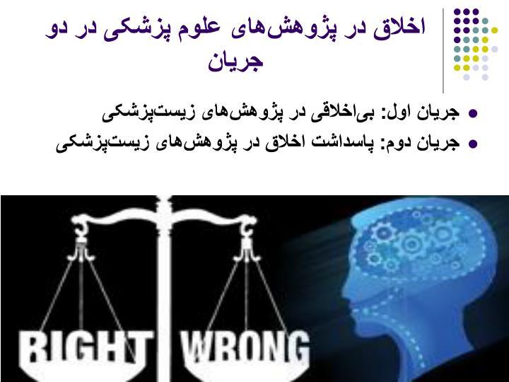اخلاق در پژوهشهای علوم پزشکی در دو جریان