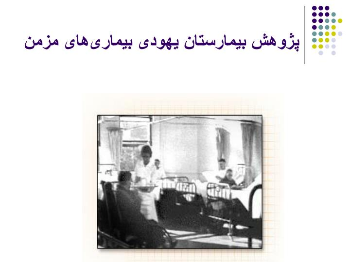 پژوهش بیمارستان یهودی بیماریهای مزمن