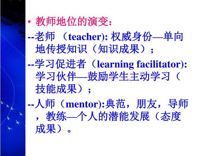 教师地位的演变: