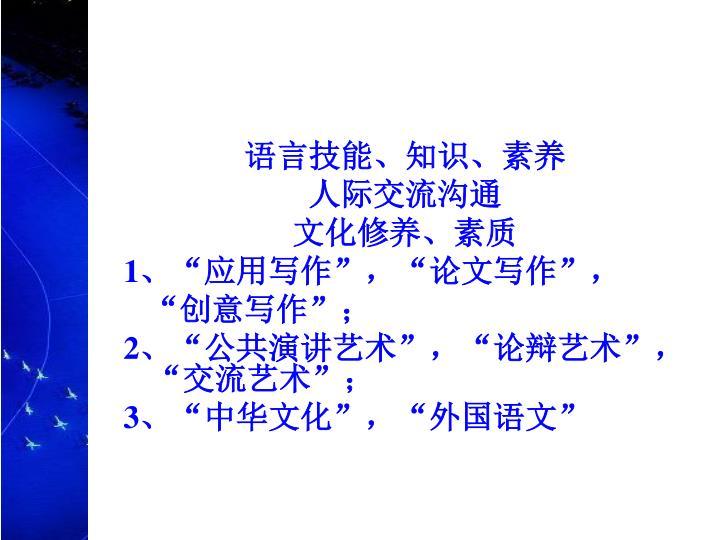 语言技能、知识、素养