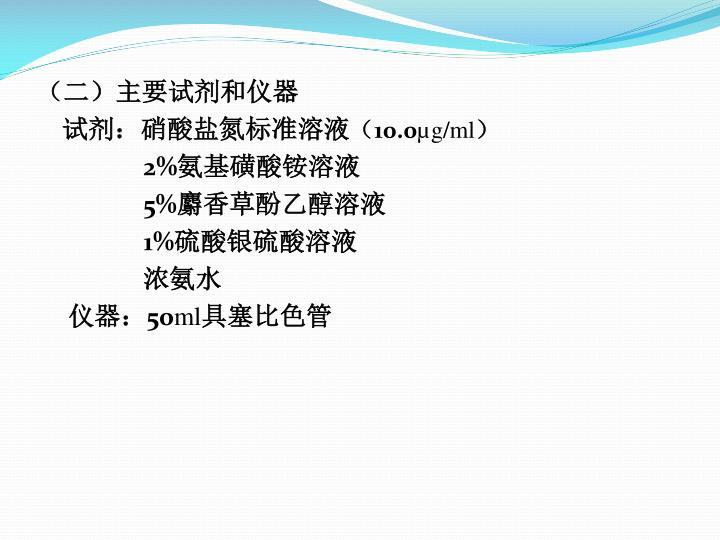 (二)主要试剂和仪器