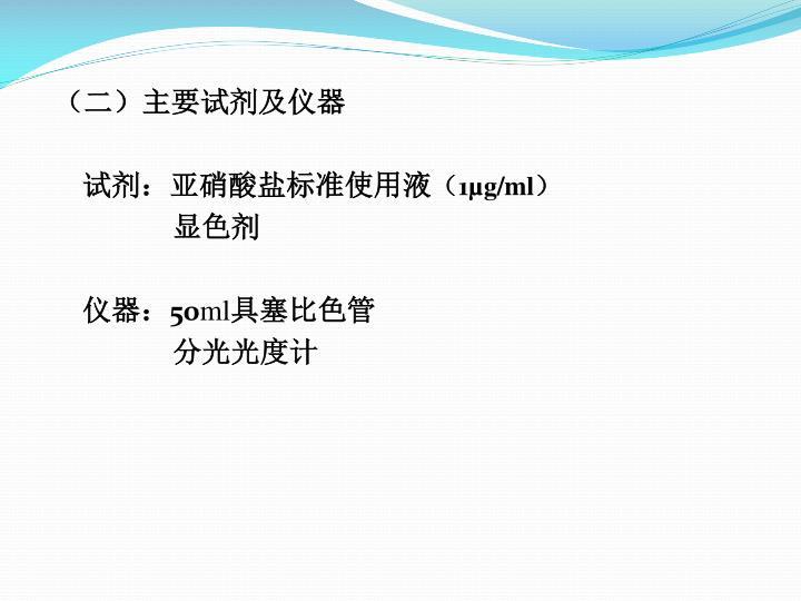 (二)主要试剂及仪器