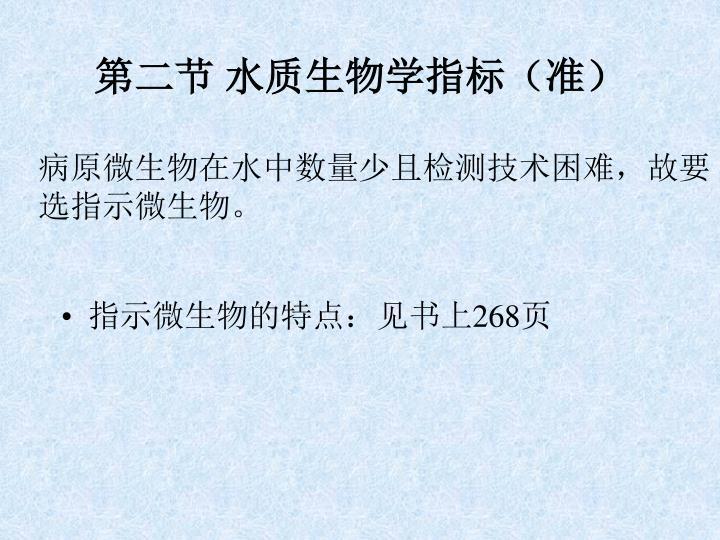 第二节 水质生物学指标(准)