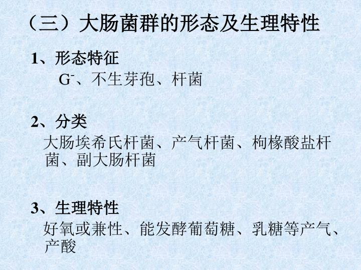 (三)大肠菌群的形态及生理特性