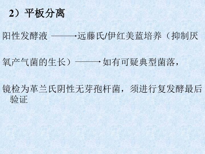 2)平板分离
