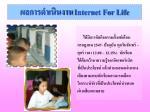 internet for life