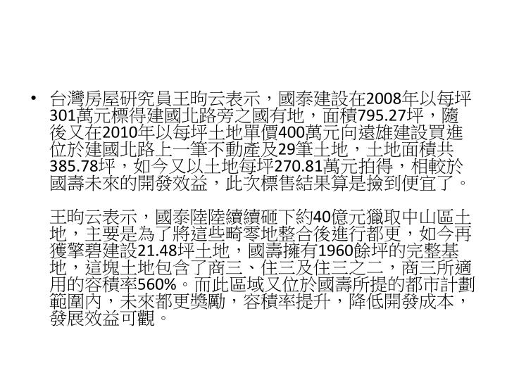 台灣房屋研究員王昫云表示,國泰建設在