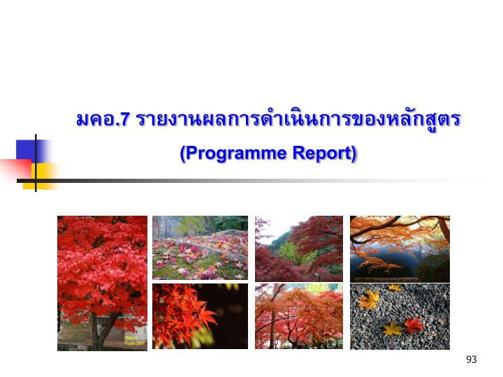 มคอ.7 รายงานผลการดำเนินการของหลักสูตร(