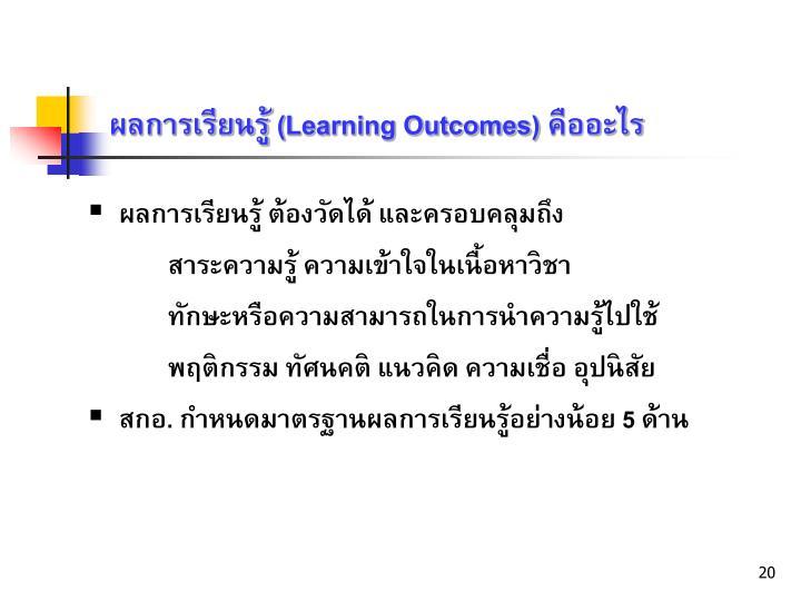 ผลการเรียนรู้ (