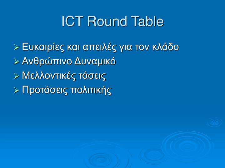 ICT Round Table