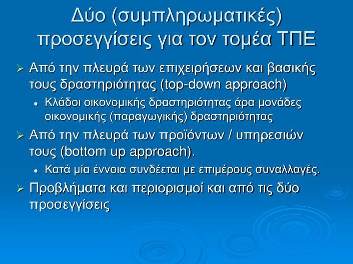 Δύο (συμπληρωματικές) προσεγγίσεις για τον τομέα ΤΠΕ