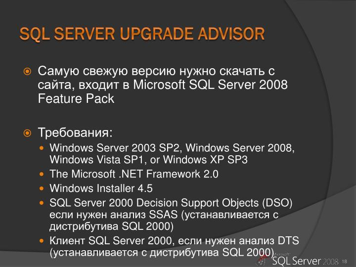 SQL Server Upgrade Advisor