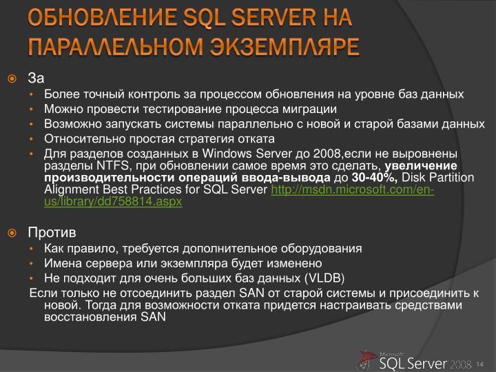 Обновление SQL