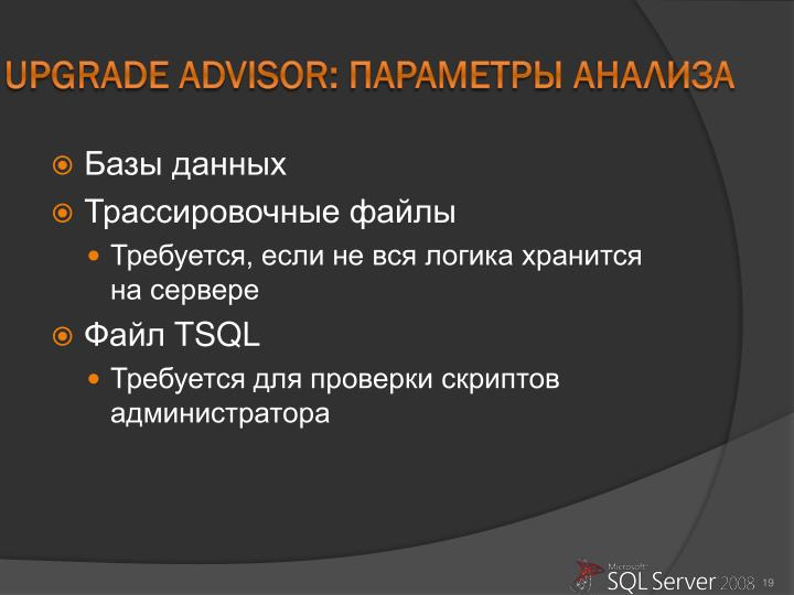 Upgrade Advisor: