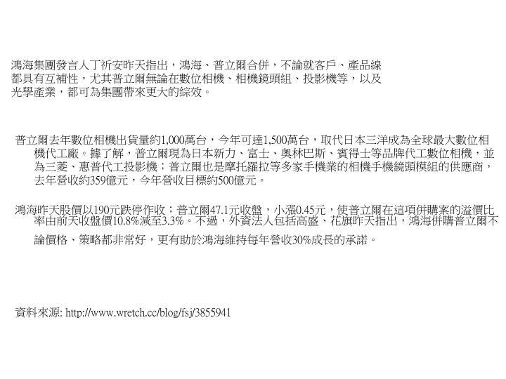 鴻海集團發言人丁祈安昨天指出,鴻海、普立爾合併,不論就客戶、產品線