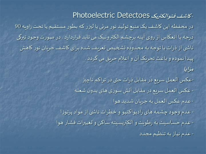 Photoelectric Detectoes