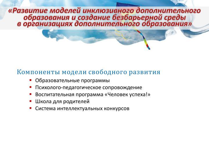 «Развитие моделей инклюзивного дополнительного образования и создание