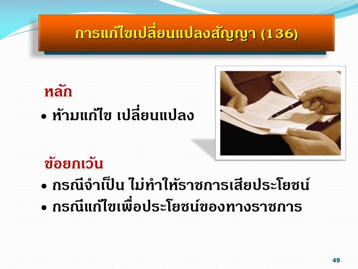 การแก้ไขเปลี่ยนแปลงสัญญา (136)