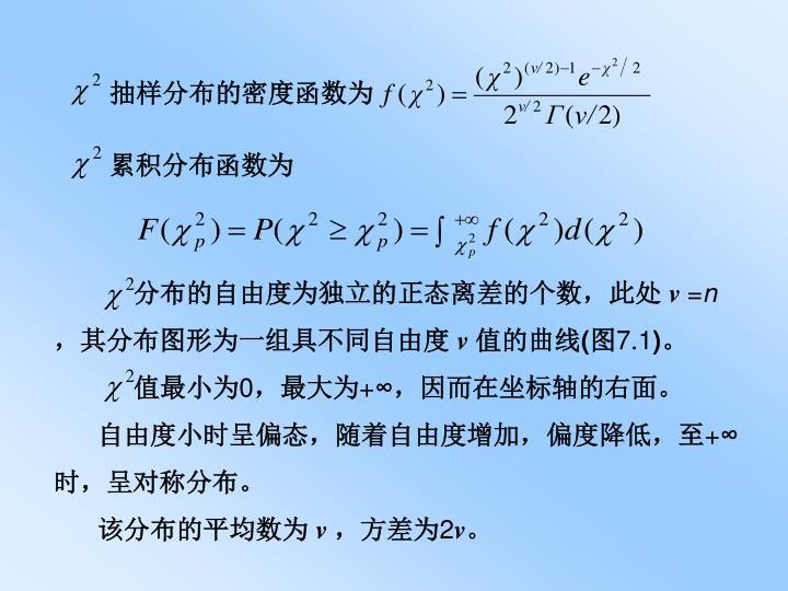 抽样分布的密度函数为