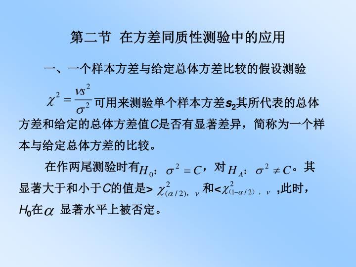 第二节  在方差同质性测验中的应用
