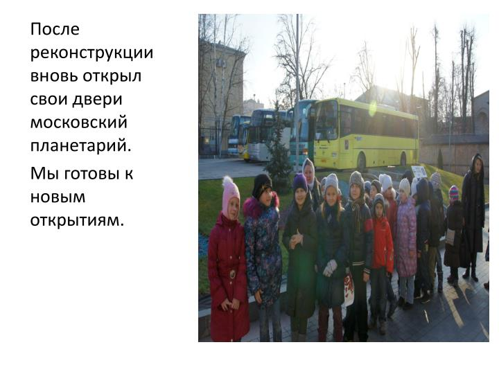 После реконструкции вновь открыл свои двери московский планетарий.