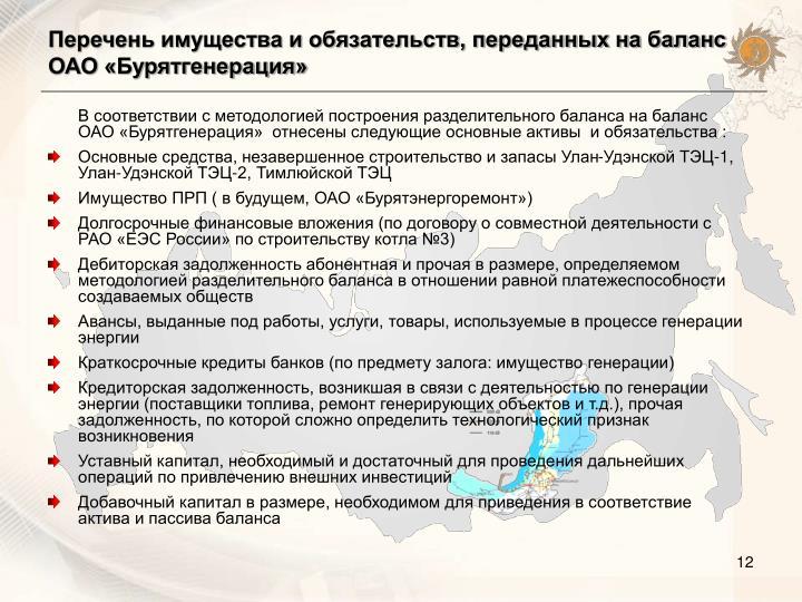 Перечень имущества и обязательств, переданных на баланс ОАО «Бурятгенерация»