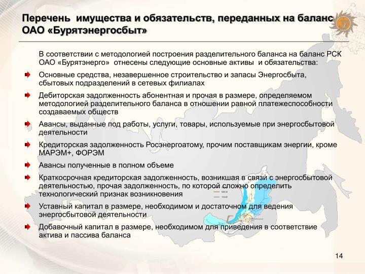 Перечень  имущества и обязательств, переданных на баланс ОАО «Бурятэнергосбыт»