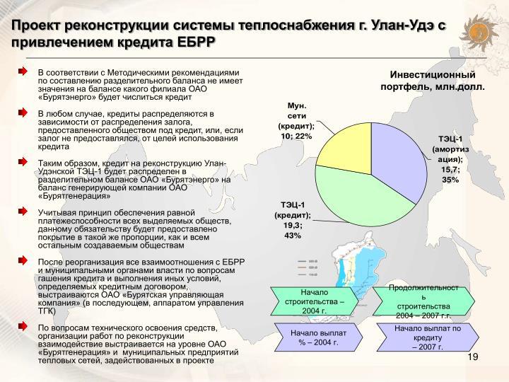 Проект реконструкции системы теплоснабжения г. Улан-Удэ с привлечением кредита ЕБРР