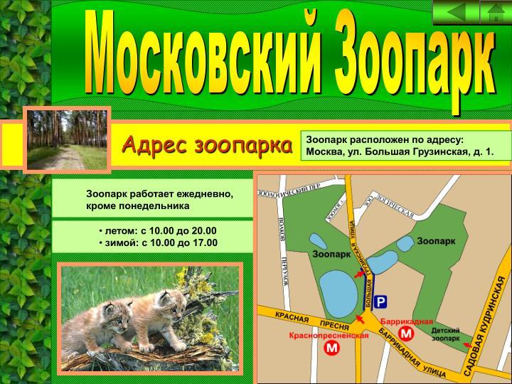 Адрес зоопарка