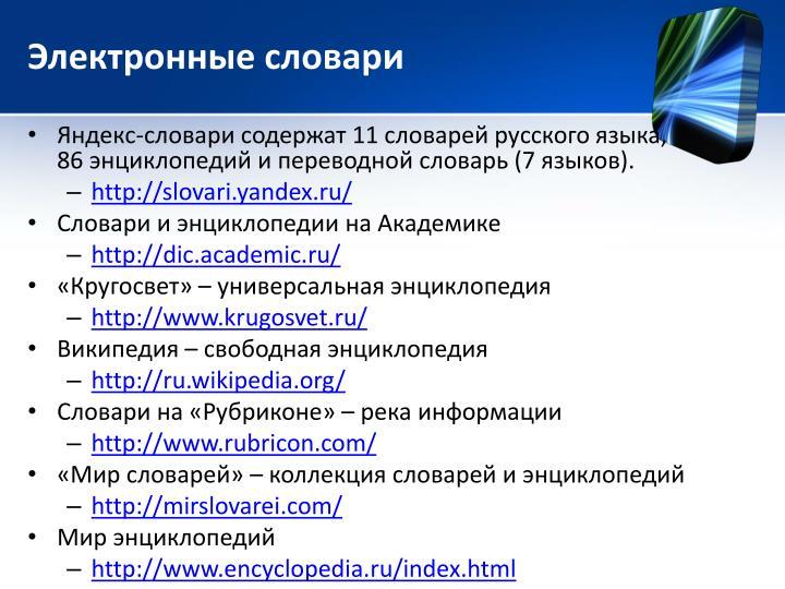 Электронные словари