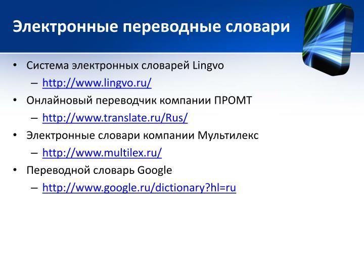 Электронные переводные словари