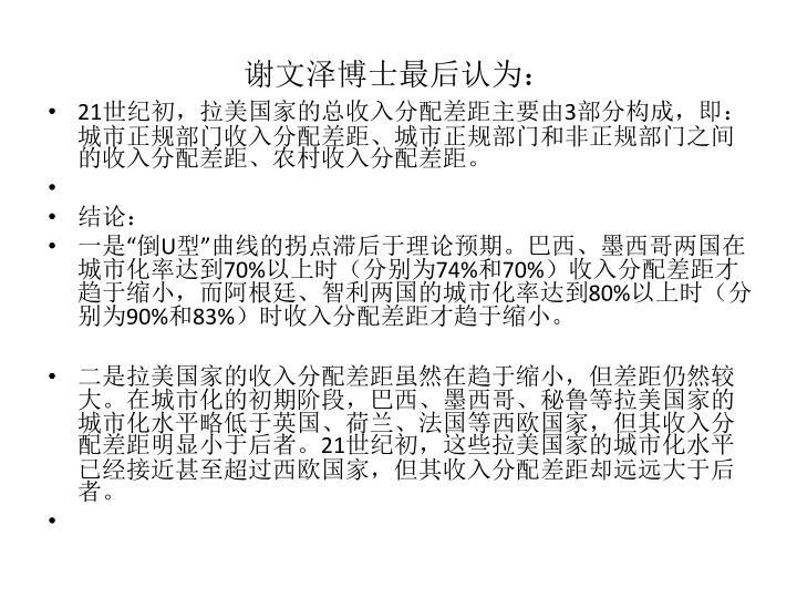 谢文泽博士最后认为: